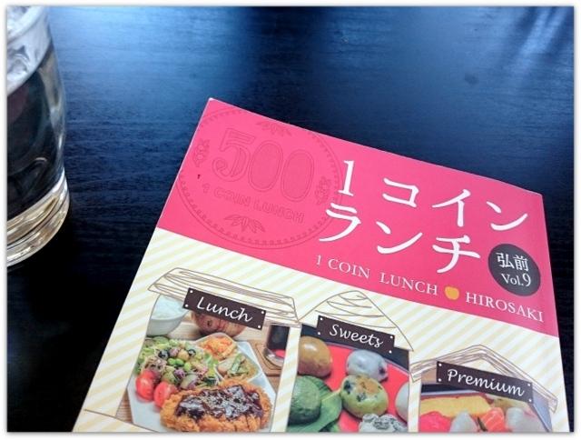 青森県 弘前市 1コインランチ ワンコインランチ ランチ グルメ ラーメン こばしょぐ 本店 写真
