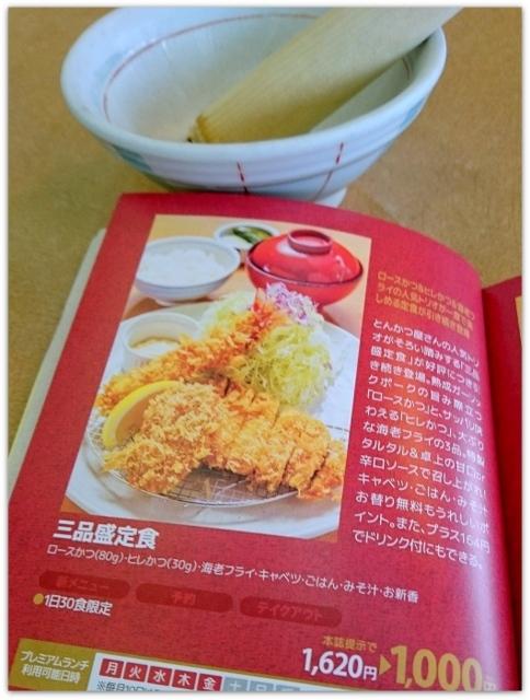 青森県 弘前市 ワンコインランチ 弘前 1コインランチ 元祖 かつ元 定食 とんかつ ランチ グルメ 写真