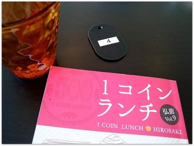 青森県 弘前市 1コインランチ ワンコインランチ ランチ から揚げ専門店 こばしょぐ 定食