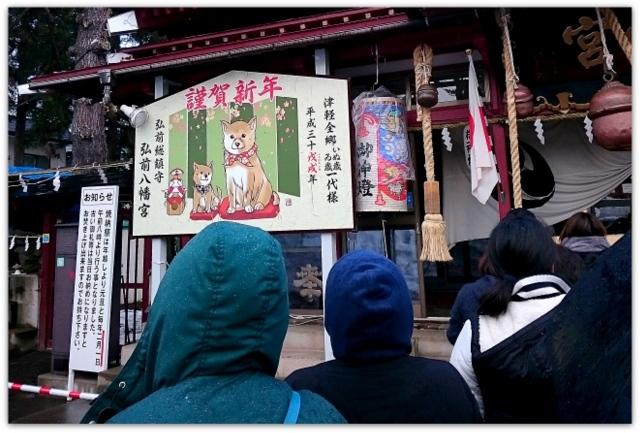 青森県 弘前市 初詣 戌年 津軽の一代様 弘前八幡宮