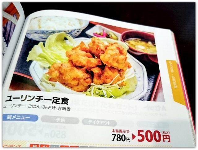 青森県 弘前市 1コインランチ 弘前 ワンコインランチ つがるひろさき食堂 油淋鶏 ユーリンチー 定食 ランチ グルメ