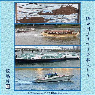 171017隅田川の船