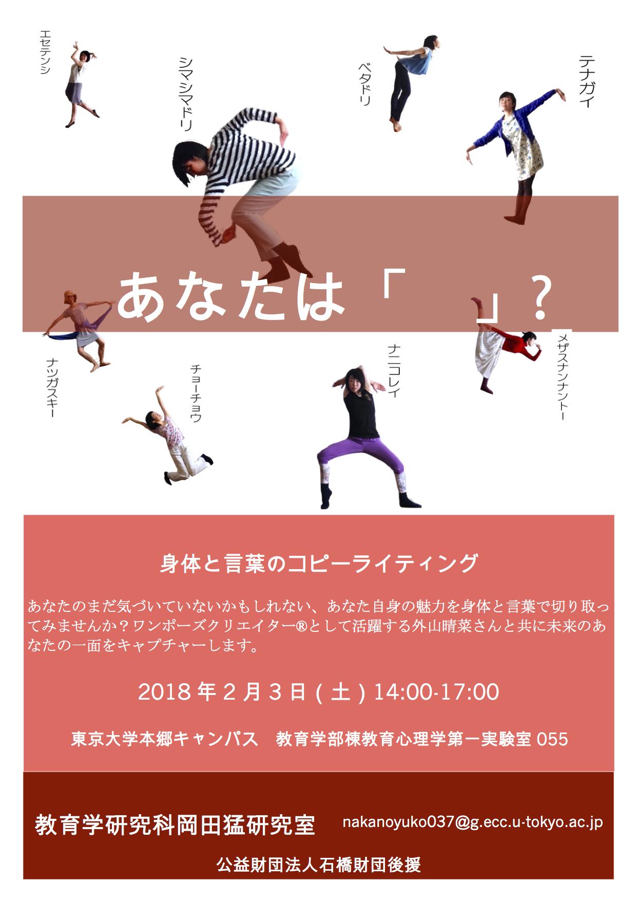 Toyama_tokyo_univ_WS.jpg