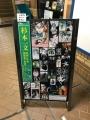 171121 杉本一文 版画展 ポスター