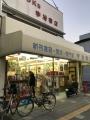 171124 和歌山 宇治書店 外観2