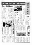 20171005 倉吉東高校新聞 第91号 表