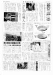 20171005 倉吉東高校新聞 第91号 裏