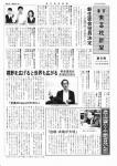 20171020 倉吉東高校新聞 第92号 表