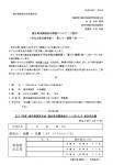 20171102 健全育成講演会