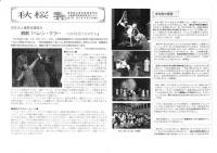 20171031 秋桜 第2号 表
