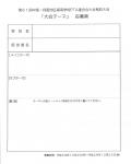 中四国高P連鳥取大会テーマ募集 2