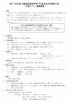中四国高P連鳥取大会テーマ募集 1