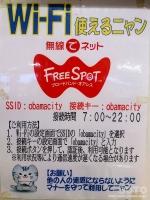 若狭おばま(Wi-Fi)