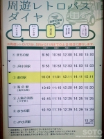 若狭おばま(レトロバス時刻表)