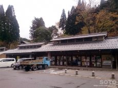 名田庄(道の駅)