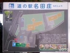 名田庄(レイアウト図)