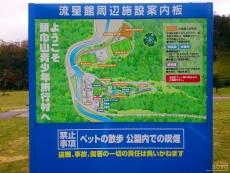 名田庄(周辺案内図)