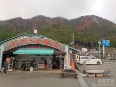 美山ふれあい広場(物産館)