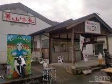 美山ふれあい広場(美山牛乳)
