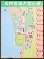 燕趙園(地図)