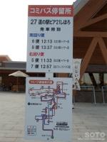 ピア21しほろ(3)