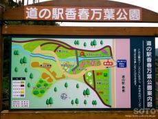 香春(万葉公園 案内図)
