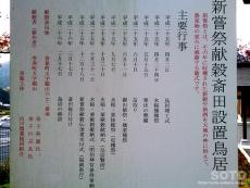 香春(献穀田)