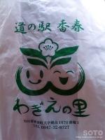 香春(レジ袋)