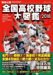 171023野球太郎_035