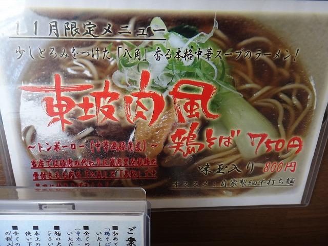 s-11:38鶏そば