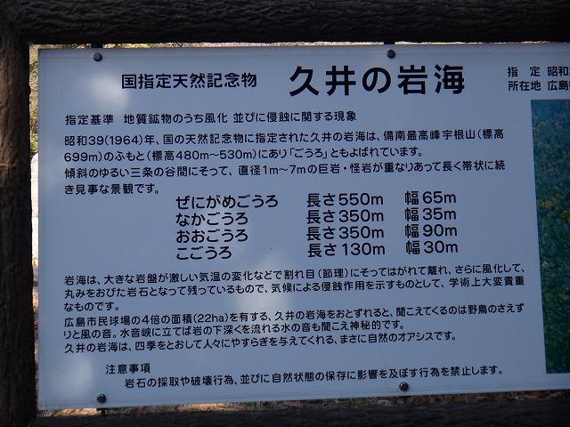 s-12:56岩海