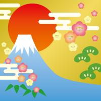 2018年 謹賀新年_初日の出と富士山と松竹梅の新年の風景