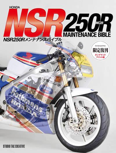 NSR250Rメンテナンスバイブル オンデマンド版 新発売!