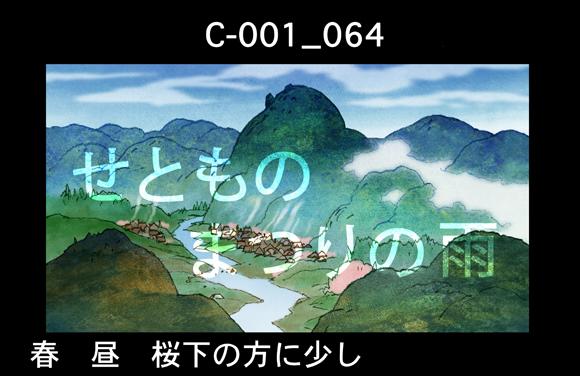 C-001_064.jpg