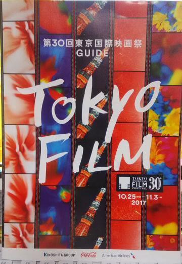 東京国際映画祭 001