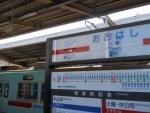 大橋駅にて(2017.9.29)