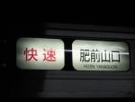 快速肥前山口幕(2017.11.4)