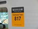 福北817応援(2017.11.4)