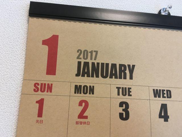カレンダー 1月