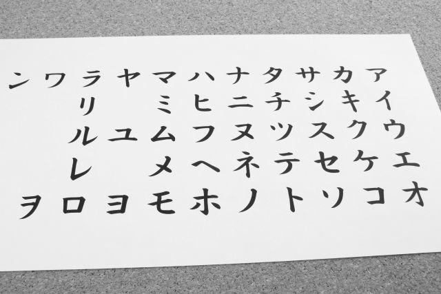カタカナ語を漢字で書けますか?