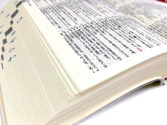 「辞典」と「事典」は、そもそも何がどう違う?
