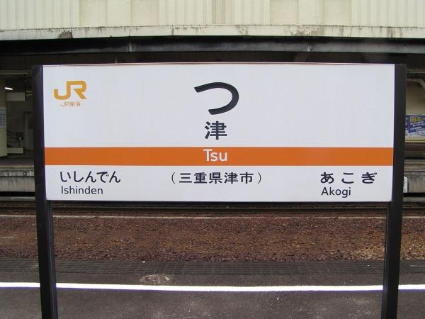 日本一短い駅名は?