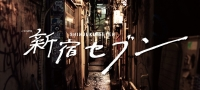 新宿セブン(ロゴ)