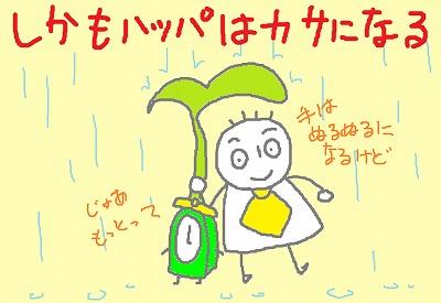 雨降ったら掘れないぞ