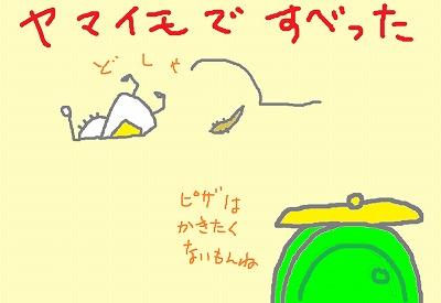 イモ類は描きやすい