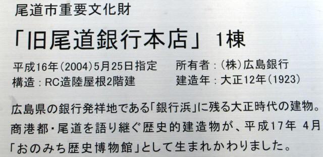 旧尾道銀行本店4
