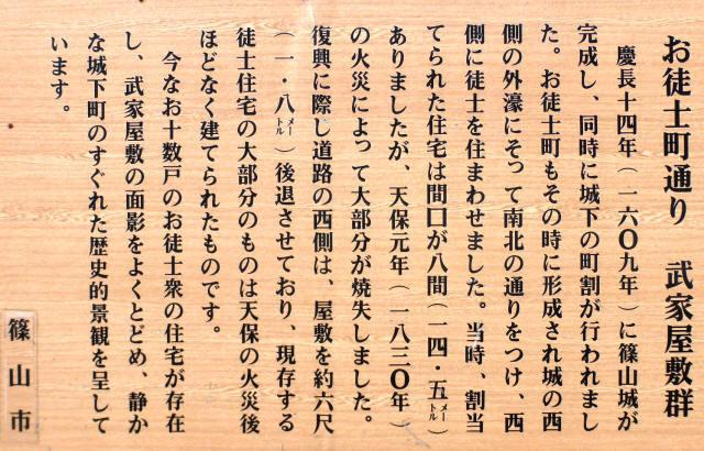 篠山城下町28