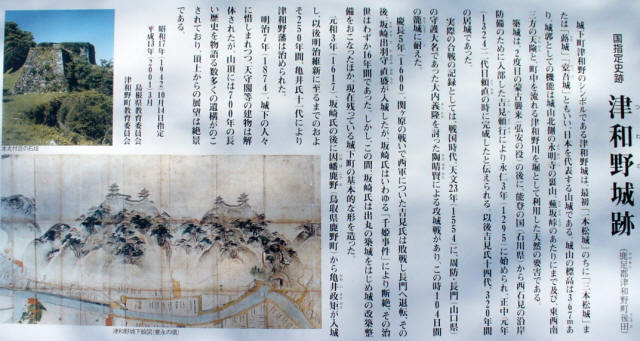 津和野城跡6