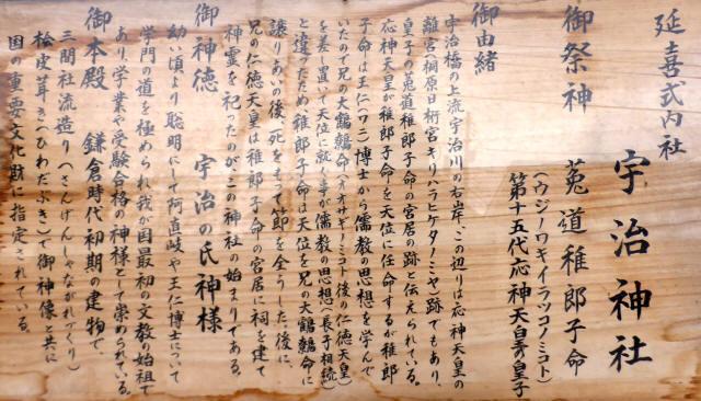 宇治神社8