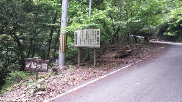延ヶ滝_標識2